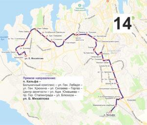 маршрут автобуса номер четырнадцать
