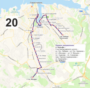 маршрут автобуса номер двадцать