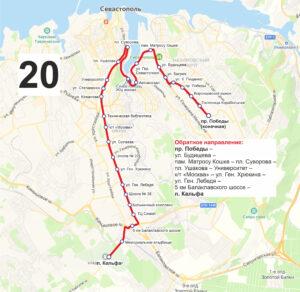 маршрут автобуса номер двадцать обратный