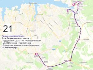 маршрут автобуса номер двадцать один