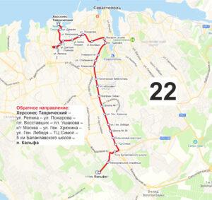маршрут автобуса номер двадцать два обратный