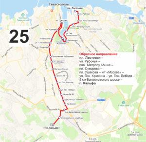 маршрут автобуса номер двадцать пять обратный