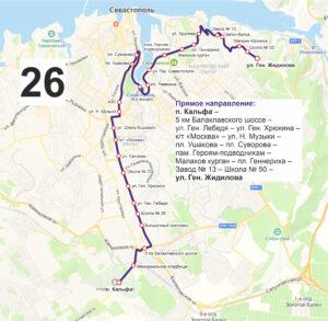 маршрут автобуса номер двадцать шесть