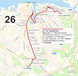 маршрут автобуса номер двадцать шесть обратный