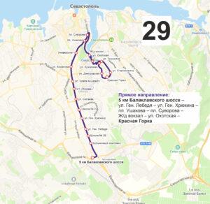 маршрут автобуса номер двадцать девять