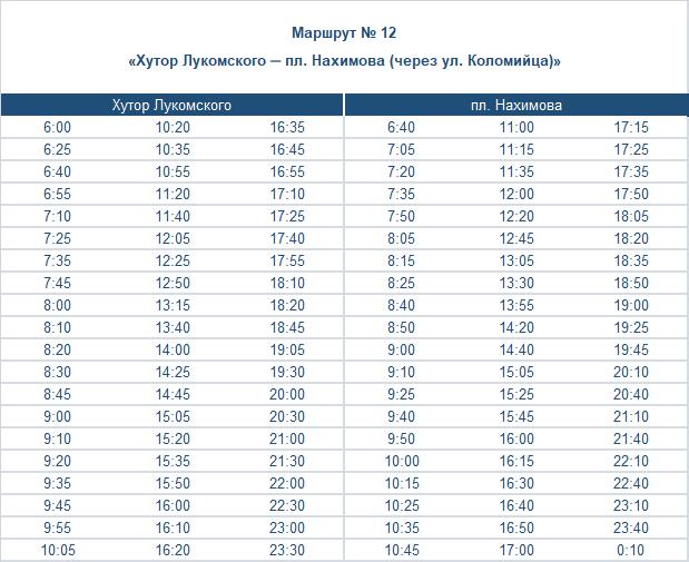 расписание автобусного маршрута номер двенадцать