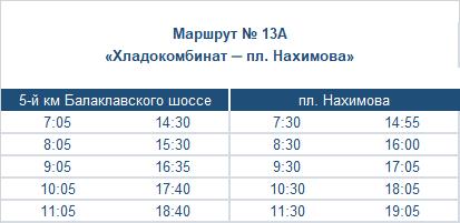 расписание маршрута автобуса номер тринадцать литера а