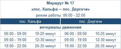 расписание маршрута автобуса номер семнадцать