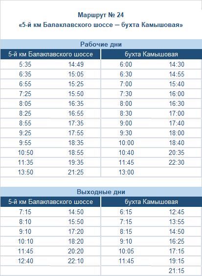 расписание маршрута автобуса номер двадцать четыре