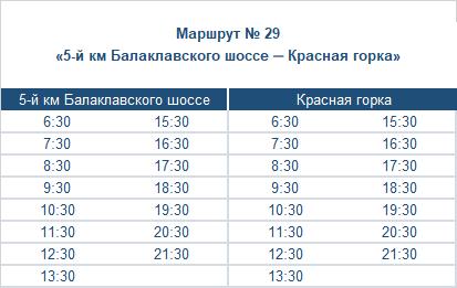 расписание маршрута автобуса номер двадцать девять