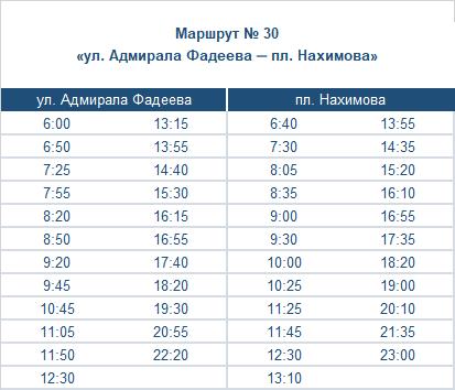 расписание маршрута автобуса номер тридцать